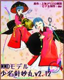 【モデル配布】少名針妙丸v2.12
