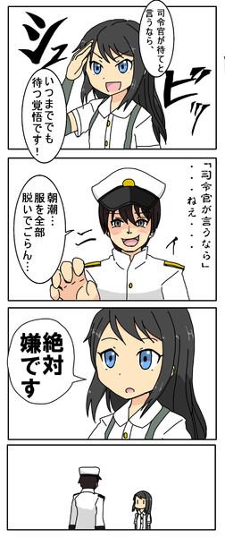 朝潮「命令」