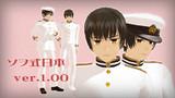 ソヲ式日本v.1.00→v.1.063配布再開。