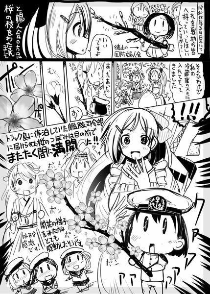 【艦これ】桜を見せたい【史実】