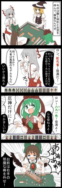 【四コマ】幻想郷 麻雀女王決定戦!(1)