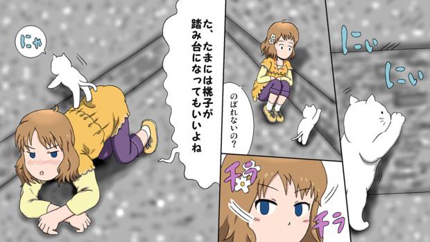 子ニャンコと桃子