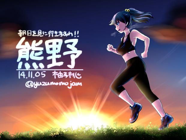 【艦これ】熊野――スポーツの秋ですわ!