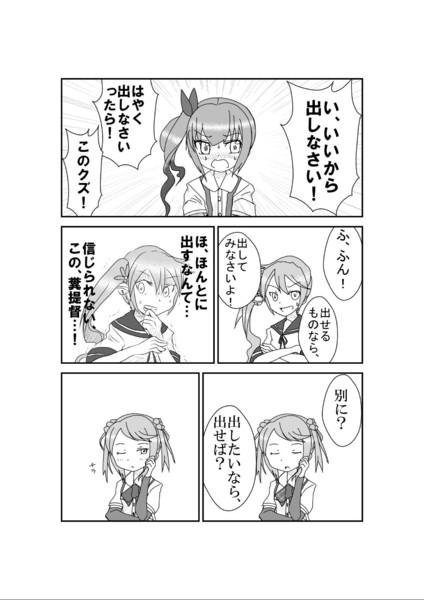 満潮・曙・霞 「出せ!」