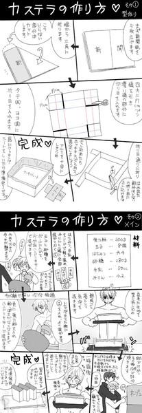 【高律】カステラの作り方