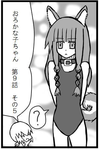 【Web漫画連載】おろかな子ちゃん9話その5(宣伝)