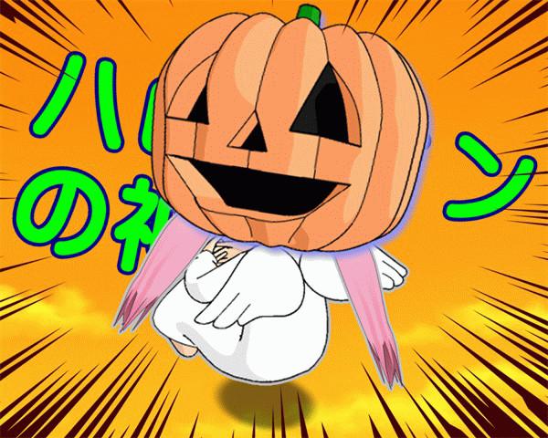 「ハロウィンの神」 THE アニメ