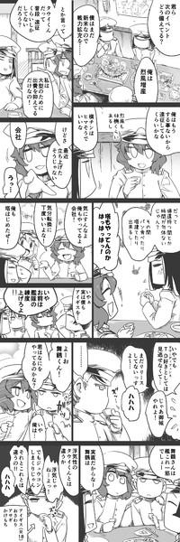 提督の呑み会