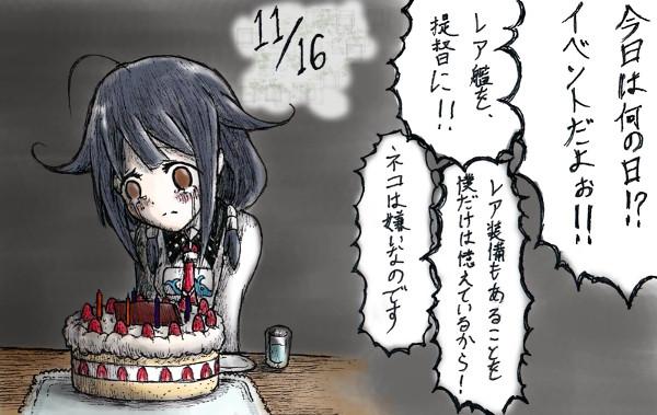 大鯨漫画~誕生日編~