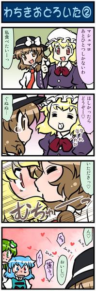 がんばれ小傘さん 1446