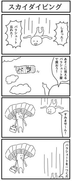 4コマ「スカイダイビング」