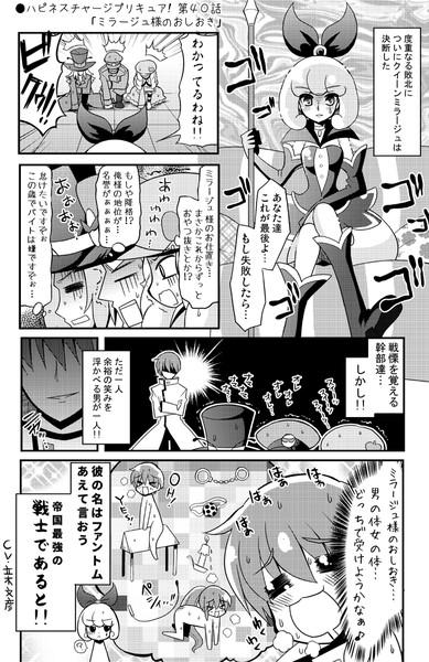 ●ハピネスチャージプリキュア! 第40話 「ミラージュ様のおしおき」