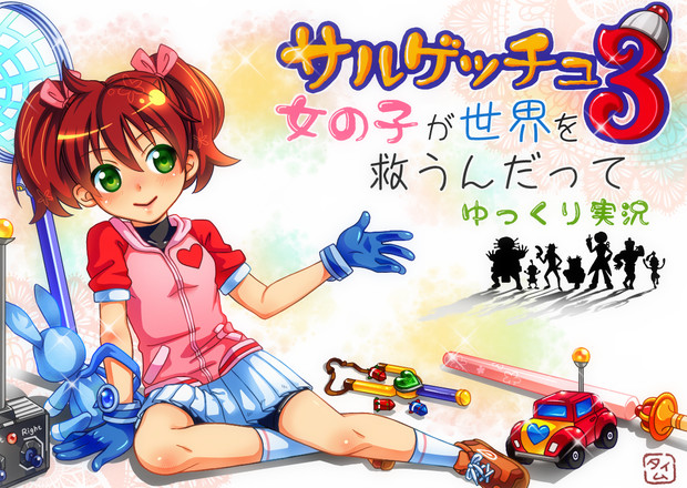 サトルとサヤカ - JapaneseClass...