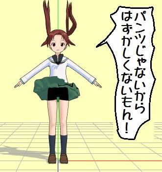 【MMDモデル配布】【ガルパン】角谷杏スパッツもどきモデル【とらはぜ氏改】