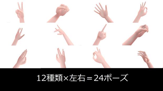 【MMD】汎用指ポーズデータ配布