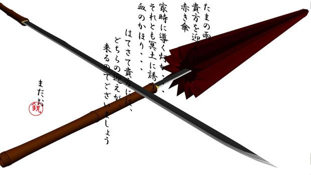 【MMDアクセ配布あり】仕込み傘