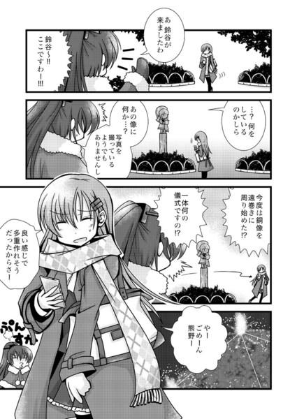 イングレ鈴熊#01