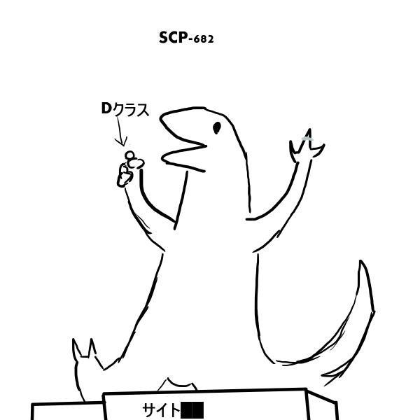 SCP-682越しにSCP-504に激寒ギャグをかます実験後日談