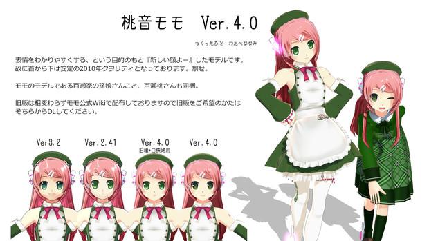 【MMD】桃音モモ V4.0 配布