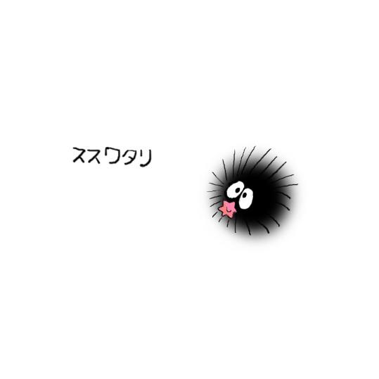 ススワタリと金平糖 マスター さんのイラスト ニコニコ静画 イラスト
