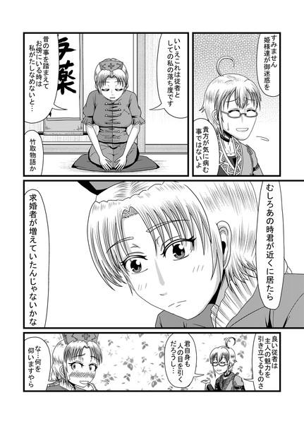 東方壱枚漫画録37「並び立つ者」