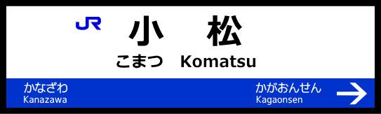 北陸新幹線 小松駅駅名標(予想)