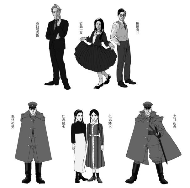 嵯峨崎本vol2  NPCキャラ