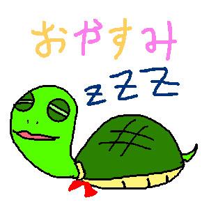 おやすみ(冬眠)