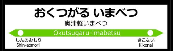 北海道新幹線 奥津軽いまべつ駅駅名標(予想)