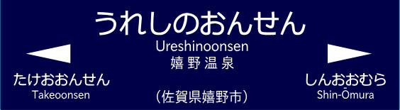 九州新幹線長崎ルート 嬉野温泉駅駅名標(予想)