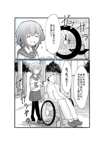 共依存の雷ちゃんとあうあうあー(1/3)