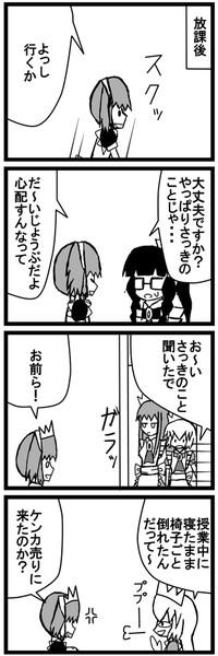 【Web漫画連載】おろかな子ちゃん10話その1(宣伝)
