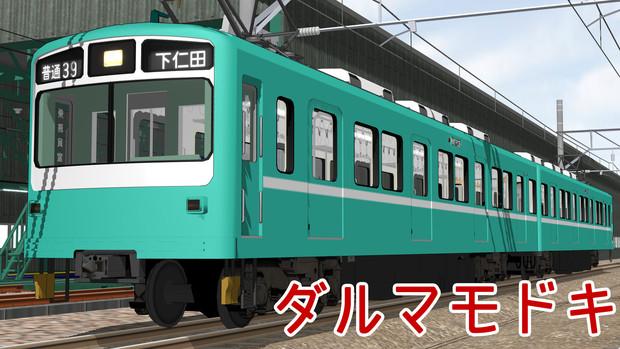【配布】ダルマモドキ