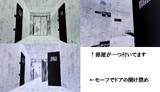 監視部屋監獄