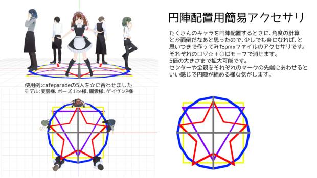 円陣配置用簡易アクセサリ
