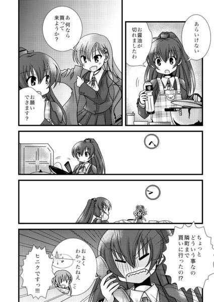 イングレ鈴熊#02