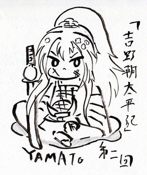第二回「吉野朝太平記」鷲尾雨工