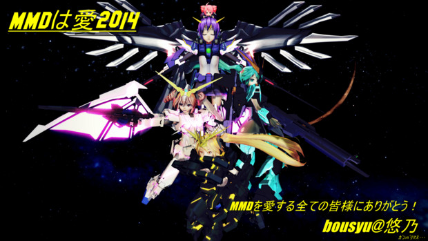 【MMD愛は2014】ガンバリマス