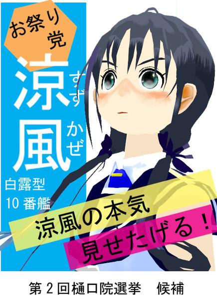 【第2回MMD樋口院選挙】涼風