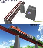 ガーダー橋 組み立てセット配布