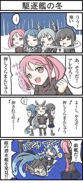 駆逐艦の冬