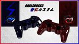 DUALSHOCK3蒼紅カスタム 配布開始