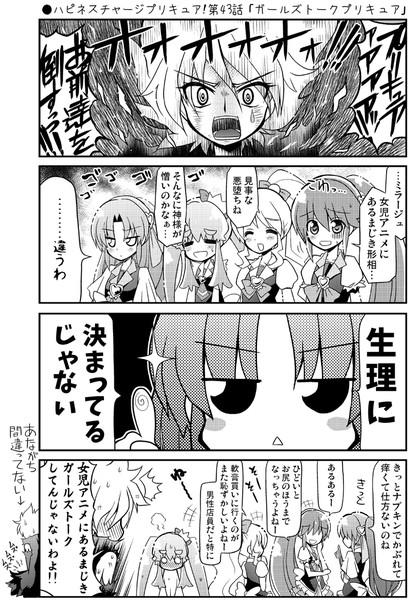 ●ハピネスチャージプリキュア!第43話 ガールズトークプリキュア