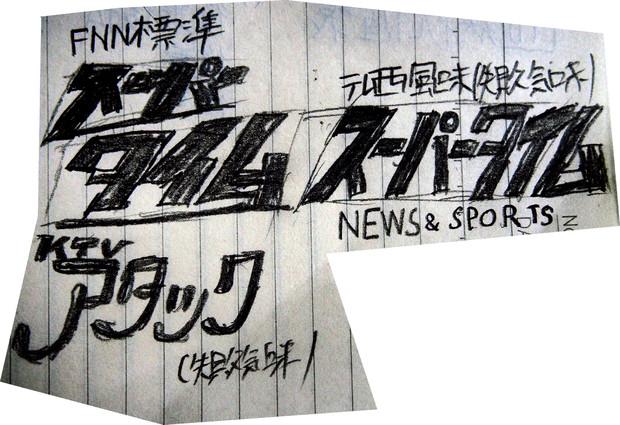 【ロゴ模写】スーパータイム(FNN共通、福岡+そしておまけ)