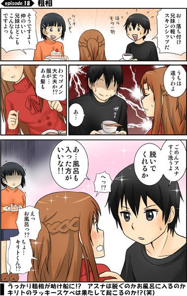 漫画★アスナさんが桐ヶ谷さんちを訪問しました18
