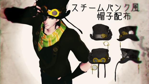 """スチームパンク""""風""""帽子配布!"""