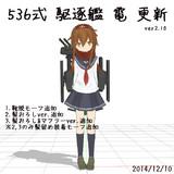【MMD艦これ】536式 電 ver2.11 【モデル更新】