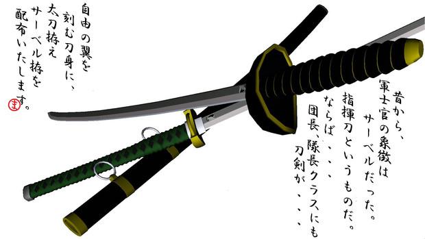 【MMDアクセサリ配布あり】進撃の刀剣