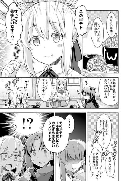 POTATO~変わらない美味しさ~【Fate漫画】