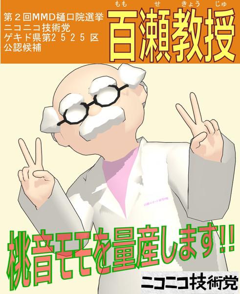 【第2回MMD樋口院選挙】百瀬教授・選挙ポスター